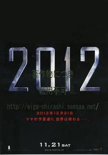2012−映画.jpg