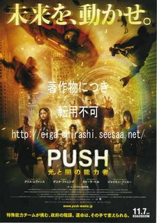PUSH 光と闇の能力者.jpg