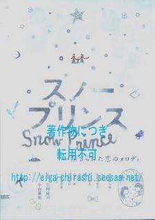 スノープリンス 禁じられた恋のメロディ.jpg