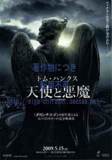 天使と悪魔.jpg
