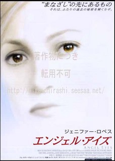 エンジェル・アイズ(映画).jpg
