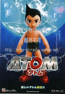 ATOM-アトム.jpg